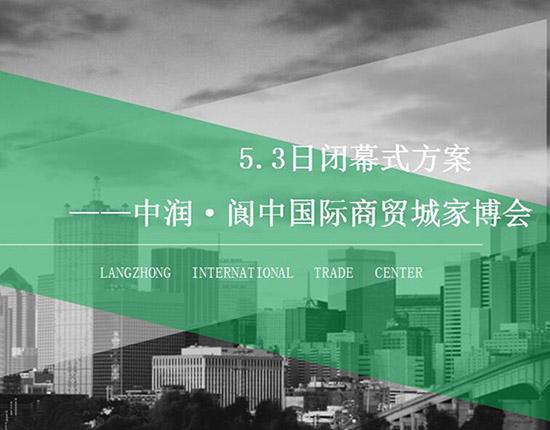阆中国际商贸城_房地产类_活动策划_星瀚星博娱乐